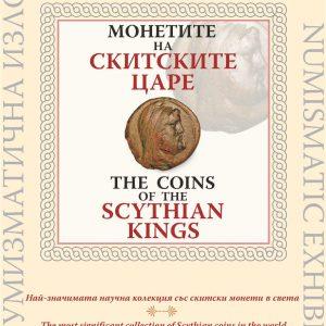"""Откриване на нумизматична изложба """"Монетите на скитските царе"""""""